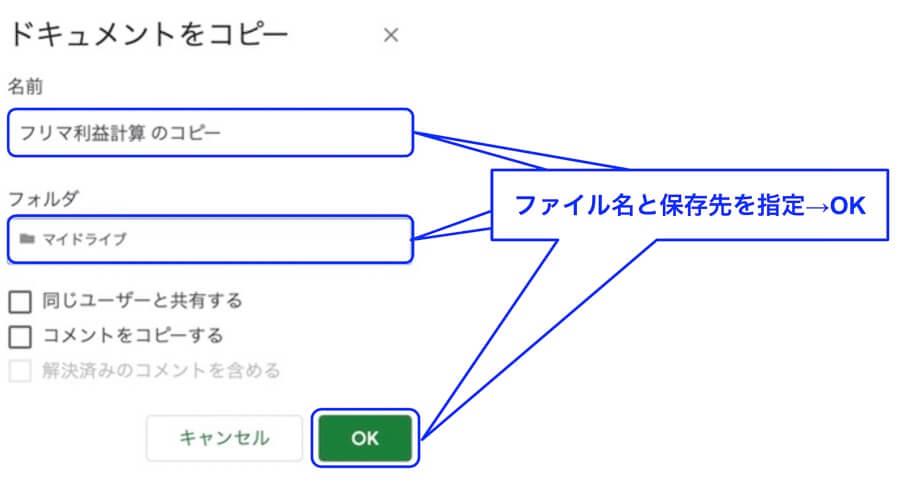 PC用コピー方法2