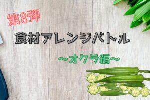 食材アレンジバトル オクラ (1)
