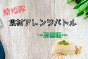 食材アレンジバトル 豆腐キャプチャ