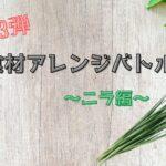 食材アレンジバトルニラ アイキャッチ画像