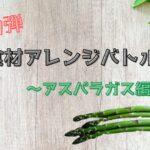 食材アレンジバトル アスパラ (2)