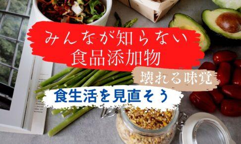 食品添加物の話アイキャッチ画像