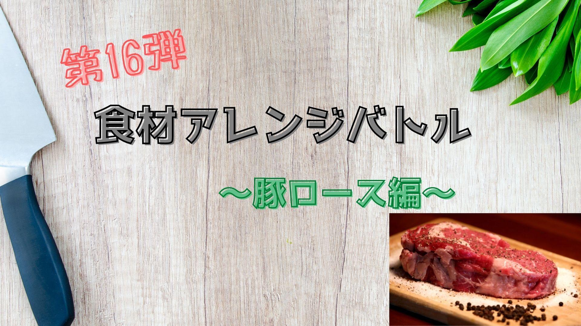 食材アレンジバトル 豚ロースアイキャッチ