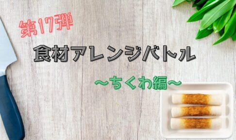 食材アレンジバトルちくわアイキャッチ