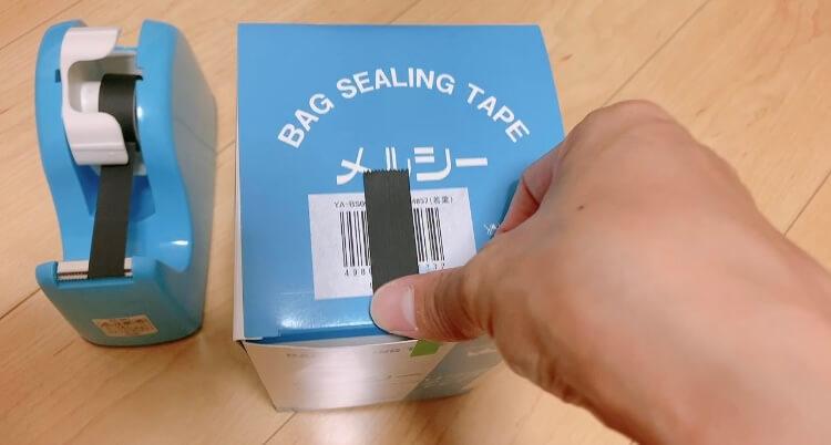 黒色マスキングテープ
